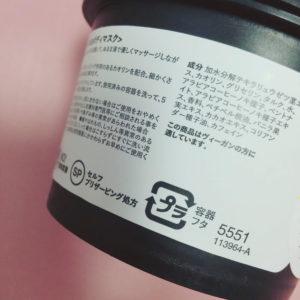 LUSHカップオブブラックの成分表示