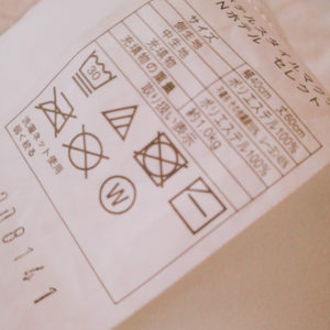 ニトリホテルスタイルまくら洗濯表示