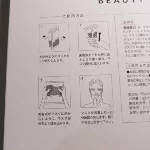 FUJIMIビューティーフェイスマスクの使い方