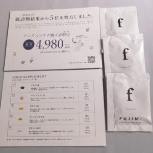 FUJIMIカスタマイズサプリのお試し3包