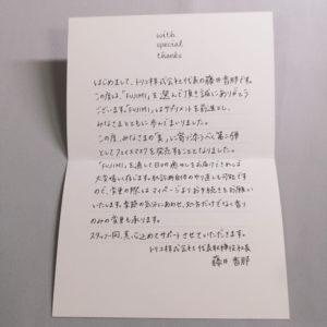 トリコ代表の藤井さんからのメッセージカード