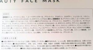 FUJIMIビューティーフェイスマスクの成分一覧
