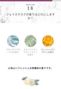 FUJIMIフェイスマスクの香りの選択肢