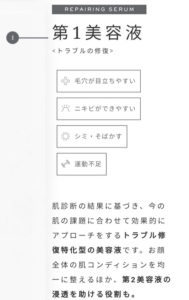 FUJIMIフェイスマスクの第1美容液の処方説明