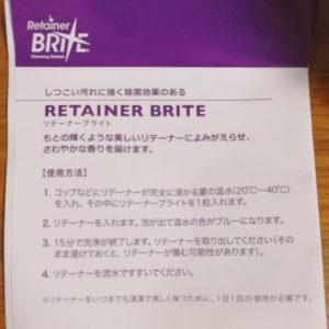 リテーナー洗浄剤BRITEの説明書
