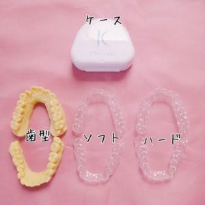 キレイラインのマウスピース、ケース、歯型